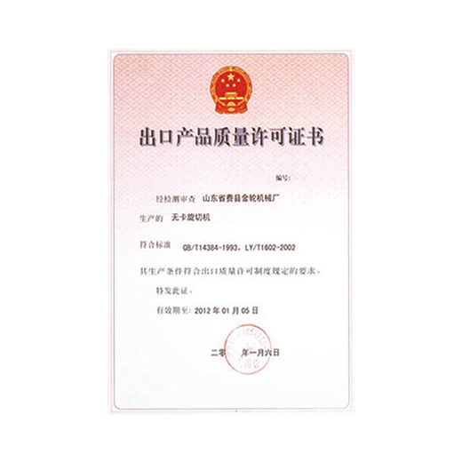 Export product license