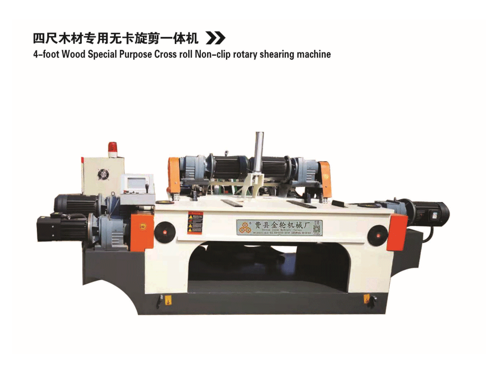 Four-wheel drive CNC veneer peeling machine